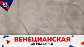 Венецианская Штукатурка. Техника Нанесения Венецианской Штукатурки.(Венецианская штукатурка. Способ нанесения классический, белый цвет. Постарались белее подробно рассказать..., 2013-09-12T06:32:01.000Z)