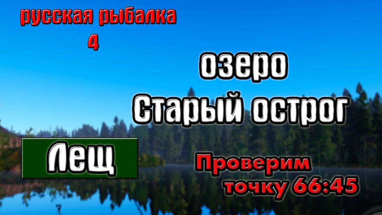 русская рыбалка лещ