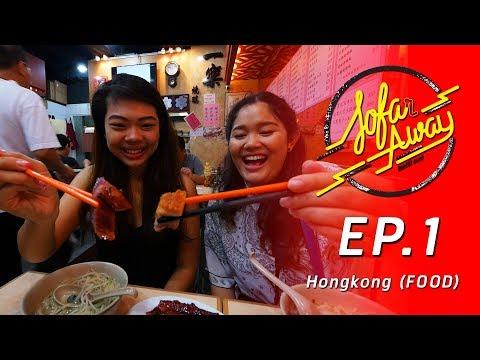 SOFA(R) AWAY EP 1 HONGKONG FOOD