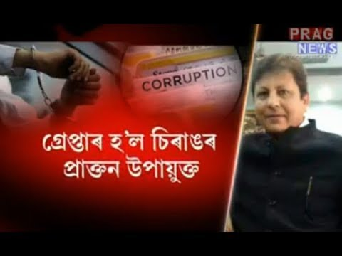 Former DC arrested by Anti Corruption Department