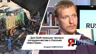 Андрей Коваленко о нападении на гумконвой в Сирии Сеня Кайнов Seny Kaynov #SENYKAY