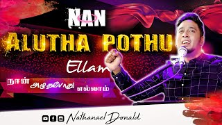 Nan Alutha Pothu Ellam | நான் அழுதபோது | Pr-Nathanael Donald  |Tamil Christian Song |Pr-Essak Kumar