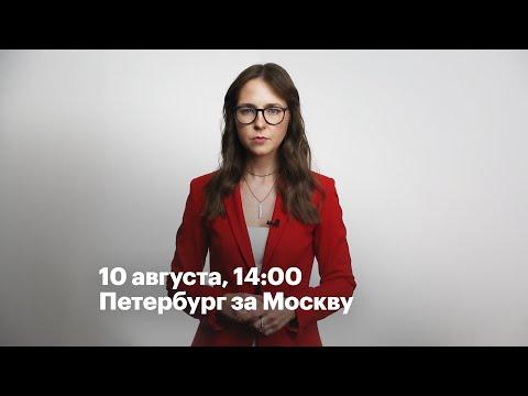 10 августа, 14:00. Петербург за Москву