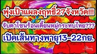 พุ่งเป้าแผลงฤทธิ์ 27 จังหวัดจับตาโซนร้อนเตี้ยนหมู่กระทบไทยเปิดเส้นทางพายุ 13 -22 ก.ย