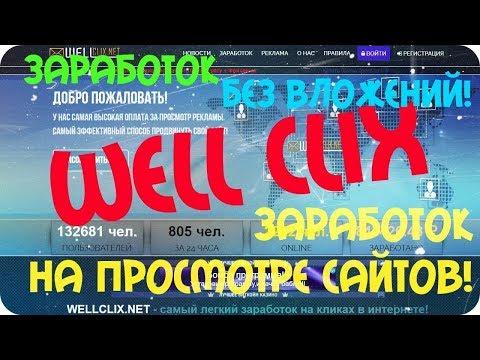 Wellclix-Самый легкий заработок в интернете без вложений!