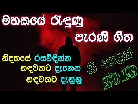 New Sinhala Old Hits Nonstop 2019 / New Song 2019 Sinhala / Sinhala Old Hits SONG
