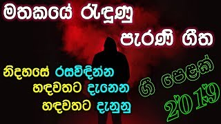 New Sinhala Old Hits Nonstop 2019 / New Song 2019 Sinhala / Sinhala Old Hits SONG