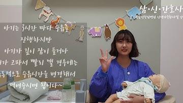신생아중환자실 간호사가 알려주는 신생아 분유먹이기, 트림시키기