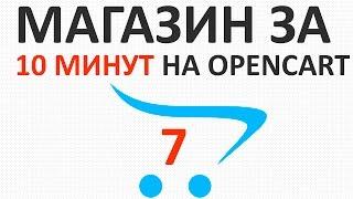 Как настроить оплату в OpenCart 2.x картами, Яндекс Деньги и Сбербанк модули оплаты - урок 7