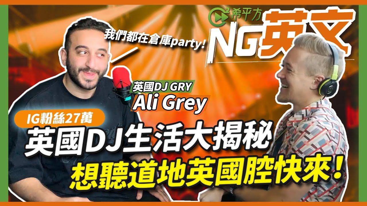 英國DJ Ali Grey:擁有27萬粉絲的英國DJ生活大揭秘,想聽道地英國腔快來! HOPE English希平方x John Drummond 陽昊恩