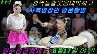 💗버드리 까꿍이 사북 실전교육 명장면 대박촬영💗8월17일 야간 제21회 원주섬강축제 초청 공연