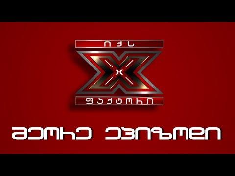 The X Factor Georgia - Season 1 - Episode 2 - 2014