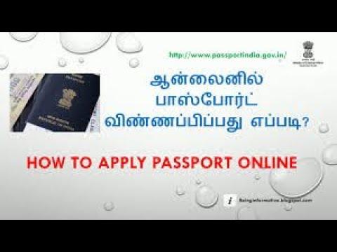 How To Apply Online New Passport 2017 In Tamilnadu
