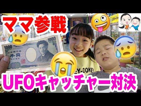 【悲報】1000円UFOキャッチャー対決★最悪からの神業!?【ベイビーチャンネル】