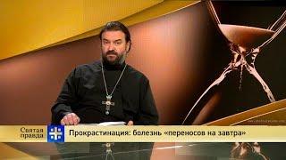 "Протоиерей Андрей Ткачев. Прокрастинация: ""болезнь переносов на завтра"""