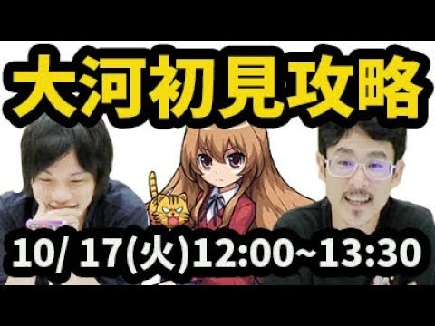 """""""モンスト 逢坂大河"""" (YahooSearchRankingBurst)"""