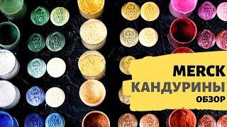 Кандурины. Блестящие пищевые красители   Мария Маграт