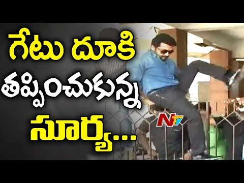 Suriya Jumps Gate to Escape from Fans in Rajahmundry || Gang Promotions || NTV