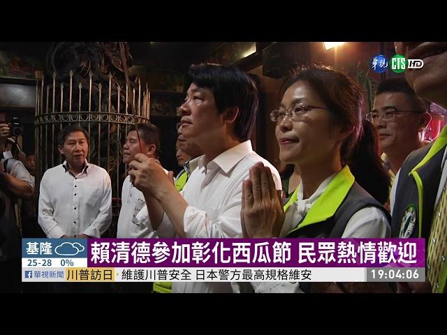 初選僵局未解 蔡賴之爭下週三再戰 | 華視新聞 20190525