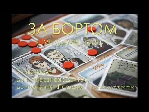 Играем в За Бортом (LIVE) ч.1