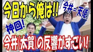 第4話は、公式アカウントで「今夜、あなたは今井(太賀)に恋に落ちる」と...