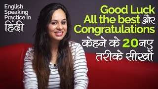 good luck amp congratulations बोलने के 20 नए तरीक़े सीखों   english speaking practice lesson in hindi