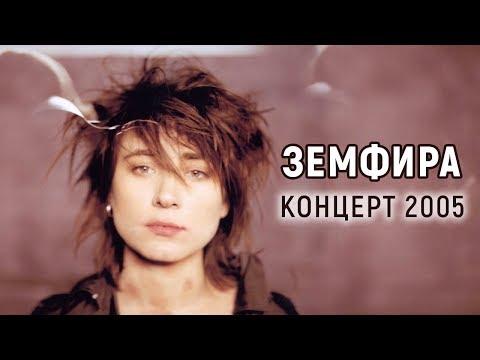 Земфира - Концерт (2005)   Центральное телевидение