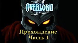 Прохождение Overlord 2 [Часть 1] Новый Владыка