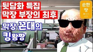 직장인 일상 브이로그, 뒷담화 특집 2탄 - 막장 상사의 최후 (직장인 스트레스)