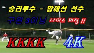 """""""KKKK"""" 승리투수 - 황해선 선수…"""