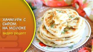 Хачапури на молоке с сыром видео рецепт Как приготовить лепешки с сыром на сковороде