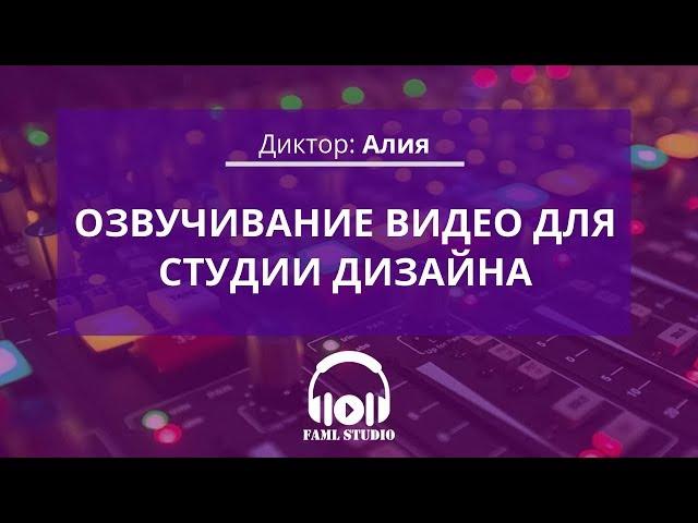 Пример озвучивания видео | Диктор: Алия ▶ FAML.STUDIO