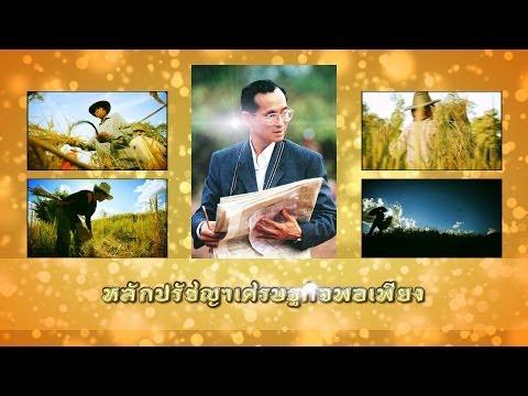 สารคดีโครงการลดรายจ่ายครัวเรือนเกษตรกรตามแนวปรัชญาเศรษฐกิจพอเพียง จังหวัดขอนแก่น Full HD