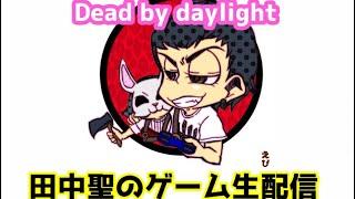 【バグ回】[Dead by daylight] 田中聖のゲーム生配信