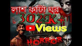 Download Video Friends Prank   লাশ কাটা ঘর ভৌতিক শর্ট ফিল্ম   Lash Kata Ghor Horror Short Film MP3 3GP MP4