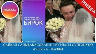 Сайкал Садыбакасованын күйөөсү Максат мурдагы сүйгөнүнө ачык кат жазды