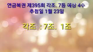 연금복권 제395회 각조. 7등 예상 4수 추첨일 1월…