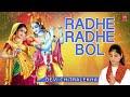 Radhe Radhe Bol by Devi Chitralekha