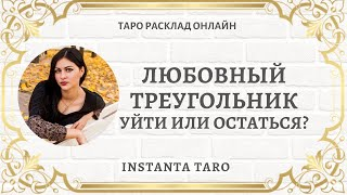 ЛЮБОВНЫЙ ТРЕУГОЛЬНИК ТАРО  | Расклад Таро Онлайн | Гадание на картах