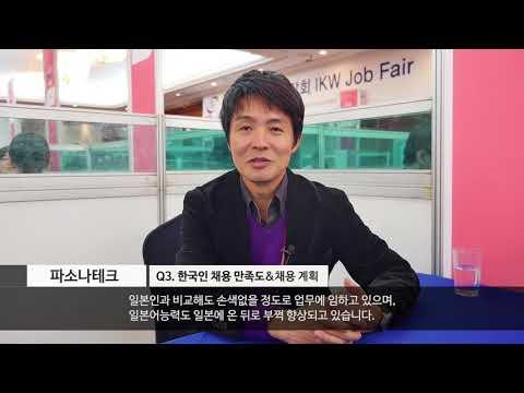 일본 파소나테크 기업 관계자 인터뷰 커버 이미지