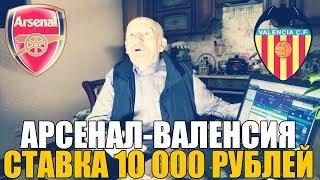 СТАВКА 10 000 РУБЛЕЙ   АРСЕНАЛ-ВАЛЕНСИЯ   ПРОГНОЗ ДЕДА ФУТБОЛА   ЛИГА ЕВРОПЫ  