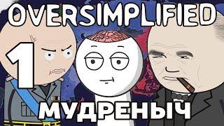 ВТОРАЯ МИРОВАЯ ВОЙНА НА ПАЛЬЦАХ | часть 1 | Oversimplified на русском | Мудреныч