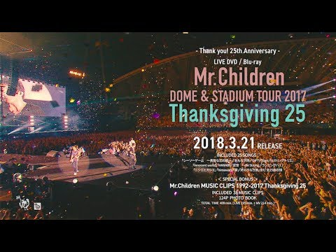 Mr.Children「Mr.Children DOME & STADIUM TOUR 2017 Thanksgiving 25」LIVE DVD / Blu-ray Trailer