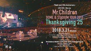 Mr.Children「Mr.Children DOME & STADIUM TOUR 2017 Thanksgiving 25」LIVE DVD / Blu-ray Trailer