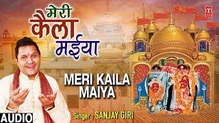 मेरी कैला मैया Meri Kaila Maiya I SANJAY GIRI I Devi Bhajan I Latest Audio Song