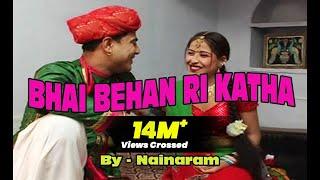 भाई बहन  री  कथा। स्वर - नैनाराम  | राजस्थानी लोक कथा। Bhai Behan Ri Katha |Yuki Cassettes