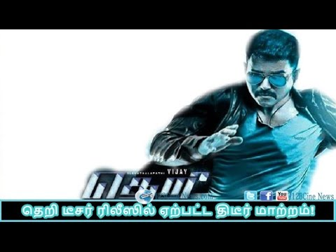 Change Of Plans For 'Theri' Teaser| 123 Cine News | Tamil Cinema News Online
