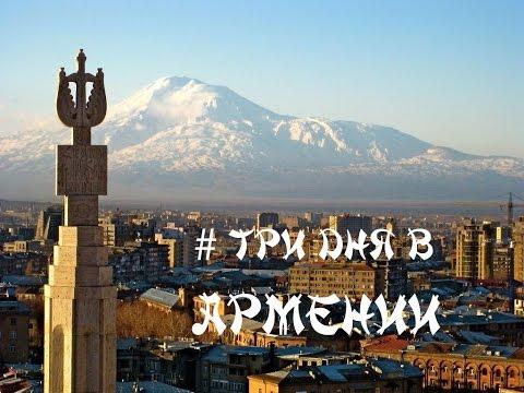 Путешествие по  Армении, самостоятельный маршрут. New Horizons. Armenia