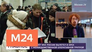 Оперативный штаб развернули в аэропорту Домодедово в связи с крушением Ан-148 - Москва 24