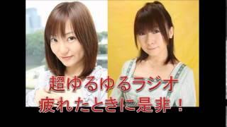 声優 阿澄佳奈さんと松来未祐さんがやっている超ゆるゆるラジオ 家でホ...